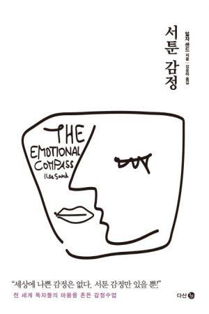 DENMARK_THE EMOTIONAL COMPASS