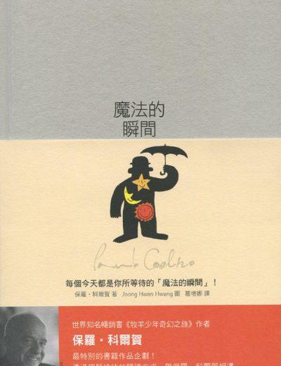 Taiwan_Paulo Coelho Tweets Book