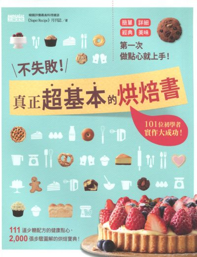 Taiwan_Real Baking Recipe
