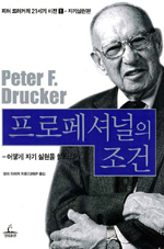 THE ESSENTIAL DRUCKER (Vols. 1~3)