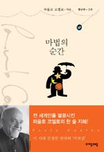 Paulo Coelho Tweets Book