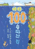Umi no 100-kaidate no Ie