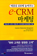 e-CRM MARKETING