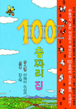 100-KAI DATE NO IE