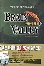 BRAIN VALLEY 1, 2