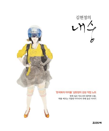 9791155780282_KimHyungJung
