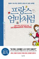 Apprendre Autrement avec la Pedagogie Positive