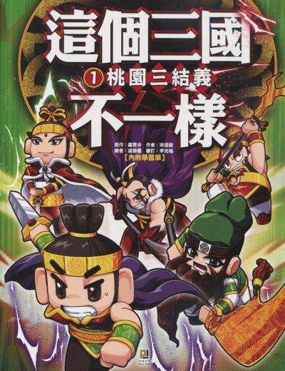 Taiwan_Building Block Three Kingdoms1