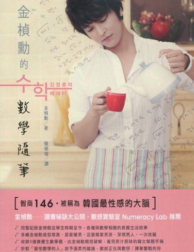 taiwan_kim-jeong-hoons-math-essay