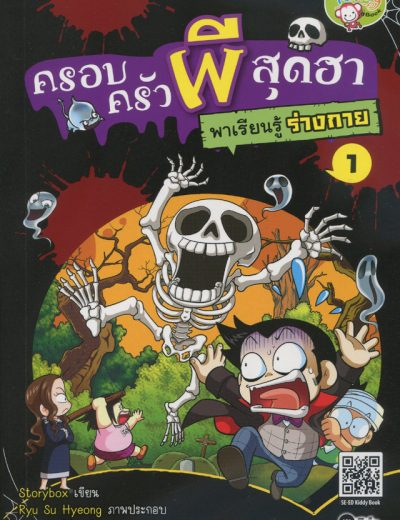 thailand_mystery-ghost-family-vol-1-body
