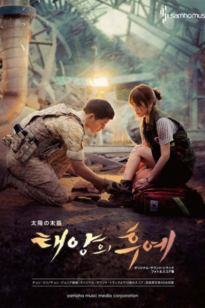 Japan_Descendants of the Sun PHOTO MUSIC SCORE