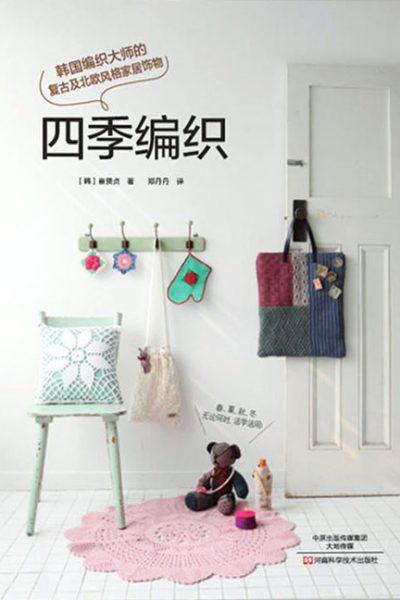 China_Knitting in Every Season