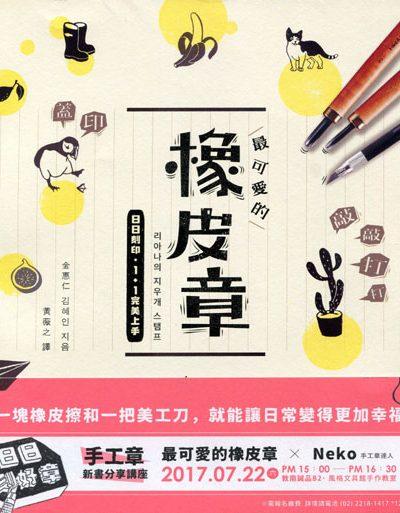 Taiwan_Eraser Stamp