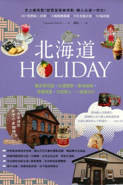 Taiwan_Hokkaido Holiday