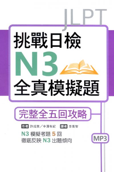 Taiwan_JLPT Practices and Answers N3