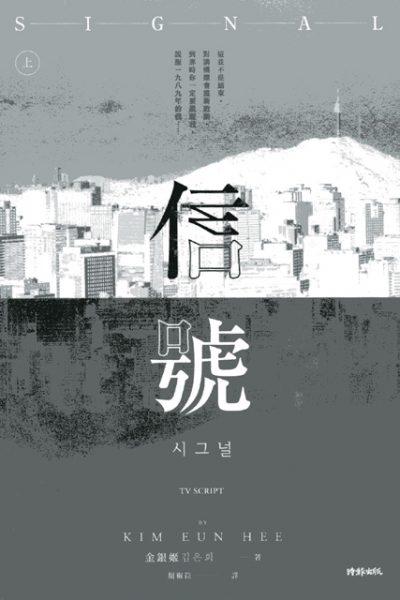 Taiwan_The Signal(script)1