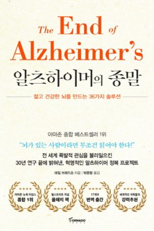 USA_The End of Alzheimers