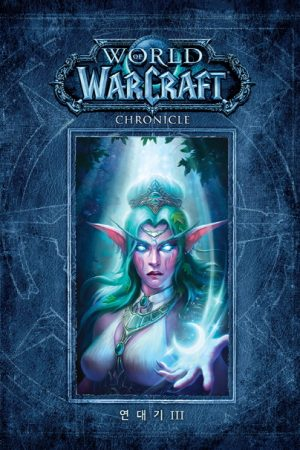 USA_World of Warcraft Chronicle Vol3