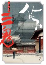 SANKI - MISHIMAYA HENCHO HYAKUMONOGATARI YON NO TSUZUKI