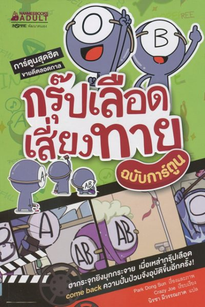 Thailand_Simple Thinking About Blood Type Animation Book2