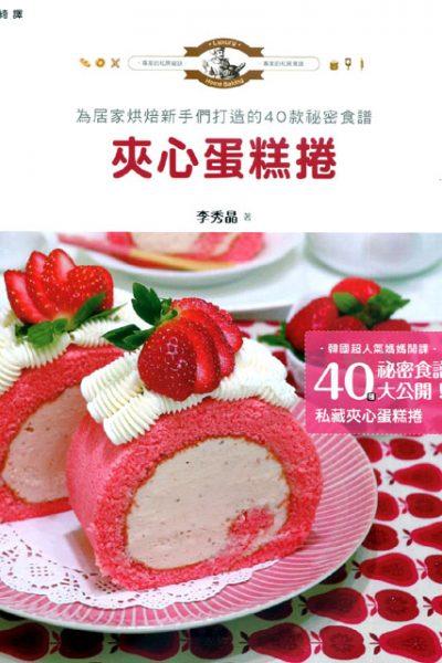 Taiwan_Roll Cake